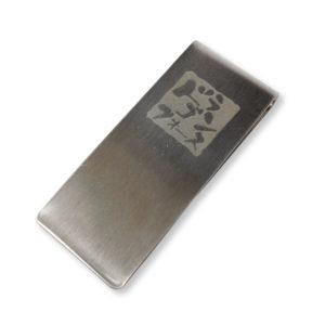 レーザー刻印加工例|マネークリップ