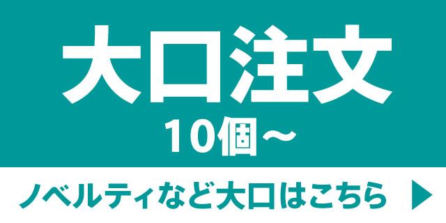 レーザー刻印加工|ノベルティ・名入れ(大口注文)