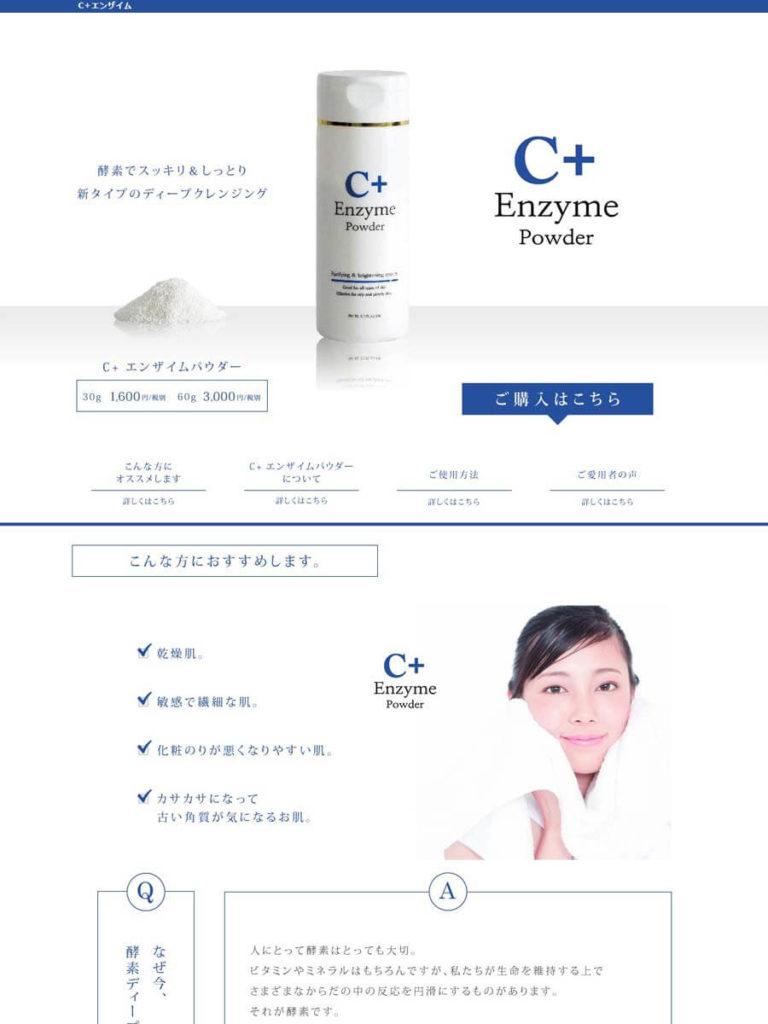 【WEB制作事例】コスメショッピングサイト